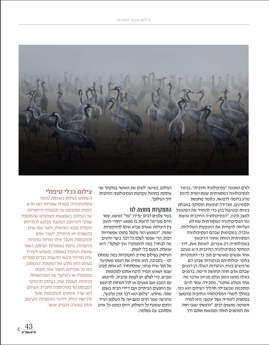 """כתבה במגזין """"חיים אחרים"""" מרץ 2014 - עמוד 4"""