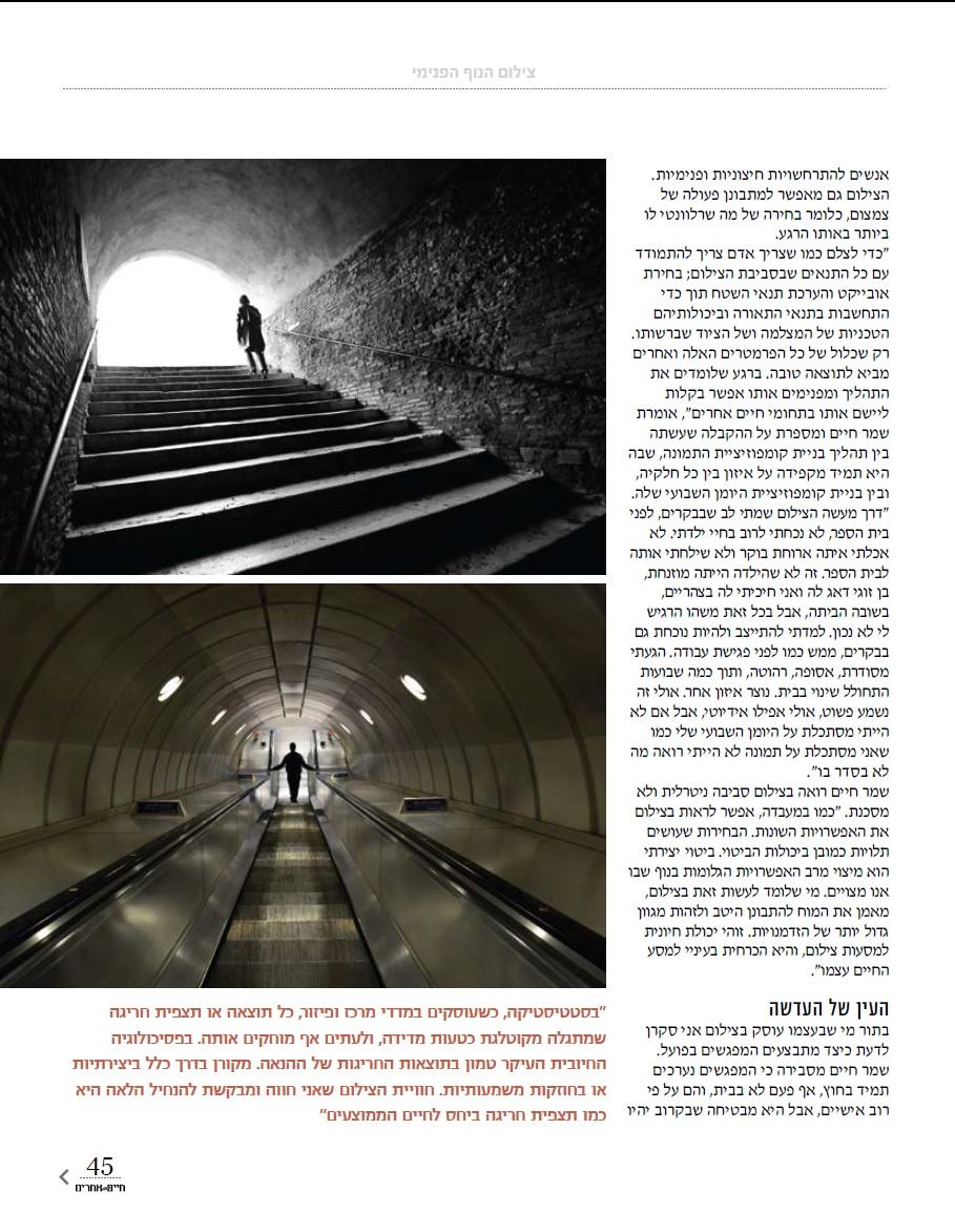 """כתבה במגזין """"חיים אחרים"""" מרץ 2014 - עמוד 6"""