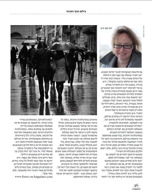 """כתבה במגזין """"חיים אחרים"""" מרץ 2014 - עמוד 7"""